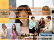 Взаимоотношения родителей с детьми-подростками, конфликт.  Пути выхода
