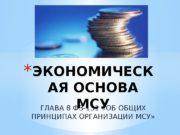 ГЛАВА 8 ФЗ-131 «ОБ ОБЩИХ ПРИНЦИПАХ ОРГАНИЗАЦИИ МСУ»