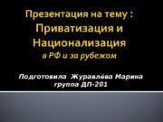 Подготовила Журавлёва Марина группа ДП-201   Приватизация—