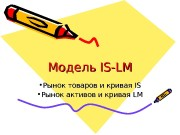 Презентация Экономика. Tema 5 Model IS-LM