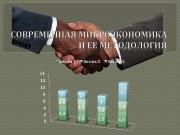 Презентация Экономика 1. Presentation nach