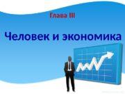 Глава III Человек и экономика  О чем