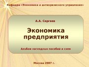 Презентация Экономика предприятия схемы