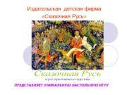 Издательская детская фирма  «Сказочная Русь»  ПРЕДСТАВЛЯЕТ