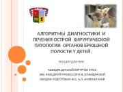 Презентация АЛГОРИТМЫ ДИАГНОСТИКИ И ЛЕЧЕНИЯ ОСТРОЙ ХИРУРГИЧЕСКОЙ ПАТОЛОГИИ ОРГАНОВ