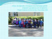 «Роль экскурсий и походов в воспитании детей