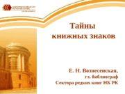 Тайны книжных знаков Е. Н. Вознесенская,  гл.
