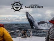 «Байкал – Аляска» – это историко-географическая экспедиция.