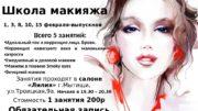Школа макияжа 1, 3, 8, 10, 15 февраля-выпускной