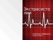 Экстрасисто лии Выполнила: Абдикаимова Группа: 620 -2 к