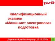 Дорожный учебный центр, 10 12 2012 г. Квалификационный