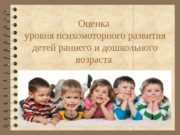 Оценка уровня психомоторного развития детей раннего и дошкольного