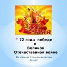 Их помнит Голышмановская земля!* 72 года победе в