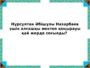 Нұрсұлтан Әбішұлы Назарбаев үшін алғашқы мектеп қоңырауы қай