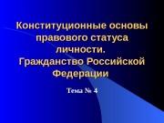 Конституционные основы правового статуса личности.  Гражданство Российской