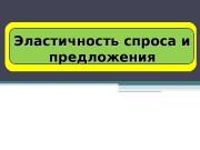 Презентация elastichnost sprosa i predlozheniya