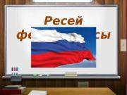 Ресей федерациясы   Жерінің ауданы – 17,