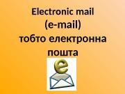 Electronic mail (e-mail) тобто електронна пошта  Електр