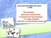 Презентация elektr rob zoshyt