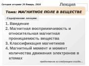 Презентация elektrch2 6 1magnitnoe pole v veschestve