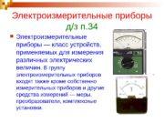 Электроизмерительные приборы д/з п. 34  Электроизмерительные приборы