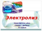 Электролиз Кіріктірілген саба қ (химия + физика) 11