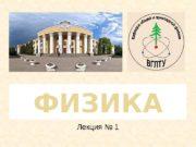 ФИЗИКА Лекция № 1  2 Литература 1.