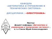 КАФЕДРА  «АВТОМАТИКА И УПРАВЛЕНИЕ В ТЕХНИЧЕСКИХ СИСТЕМАХ»