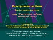Презентация Електронн таблиц EXCEL