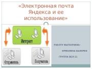 Презентация Электронная почта Яндекса и ее использование»