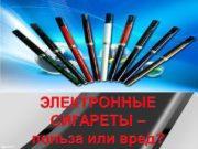 Цель : выяснить «Электронные сигареты – польза или