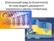 Презентация Електронний уряд e-Government як нова модель