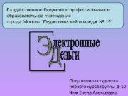 Подготовила студентка первого курса группы Д-10 Чиж Елена