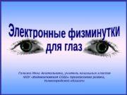 Галкина Инна Анатольевна, учитель начальных классов МОУ «Водоватовская