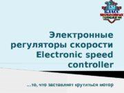 Электронные регуляторы скорости Electronic speed controller … то,