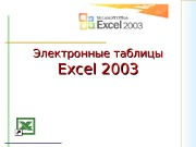 Презентация Электронные таблицы Excel 2003