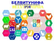 БЕЛВИТУНИФА РМBELVITUNIPHA RMПроизводство ветеринарных препаратов ISO  9001