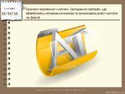 Сьогодні 12/14/16 http: //vsimppt. com. ua/Елемент керування «напис»