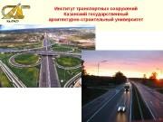 Презентация Элементы автомобильной дороги