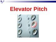 Elevator Pitch   «Нет смысла пытаться совершить