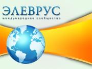 Миссия Международного сообщества «ЭЛЕВРУС» :  Создать многомиллионное