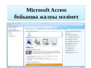 Microsoft Access бойынша жалпы м ліметә 010203 0