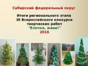 Итоги регионального этапа III Всероссийского конкурса  творческих