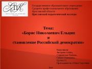 Презентация ЕЛЬЦИН И СТАНОВЛЕНИЕ РОС. ДЕМОКРАТИИ