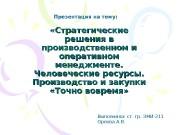 Презентация ЭМИ-211 Орлова А.В.