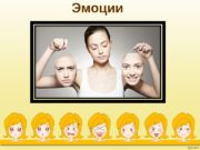 Эмоции  Угадай какая эмоция изображена (эмоции могут
