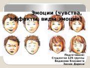 Эмоции (чувства,  аффекты, виды эмоций) Подготовили: Студентки