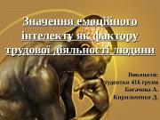 Презентация emots intelekt