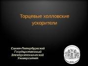 Торцевые холловские ускорители Санкт-Петербургский Государственный Электротехнический Университет