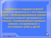 проф. Деньга О. В. Особ енности э ндодонтической